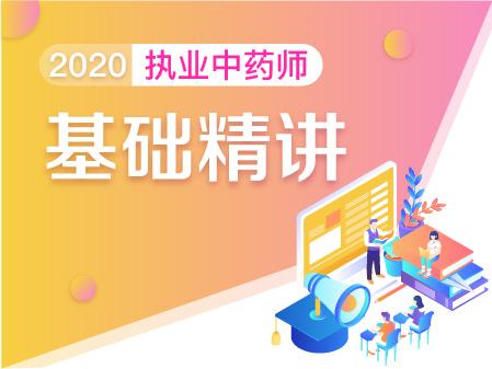 2020执业中药师零基础精讲班