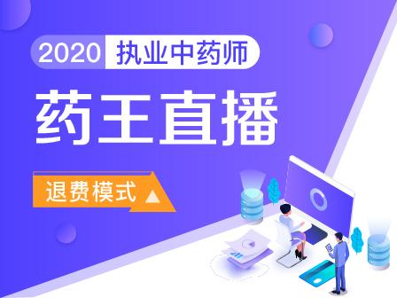 【退费模式】2020年执业中药师药王直播班