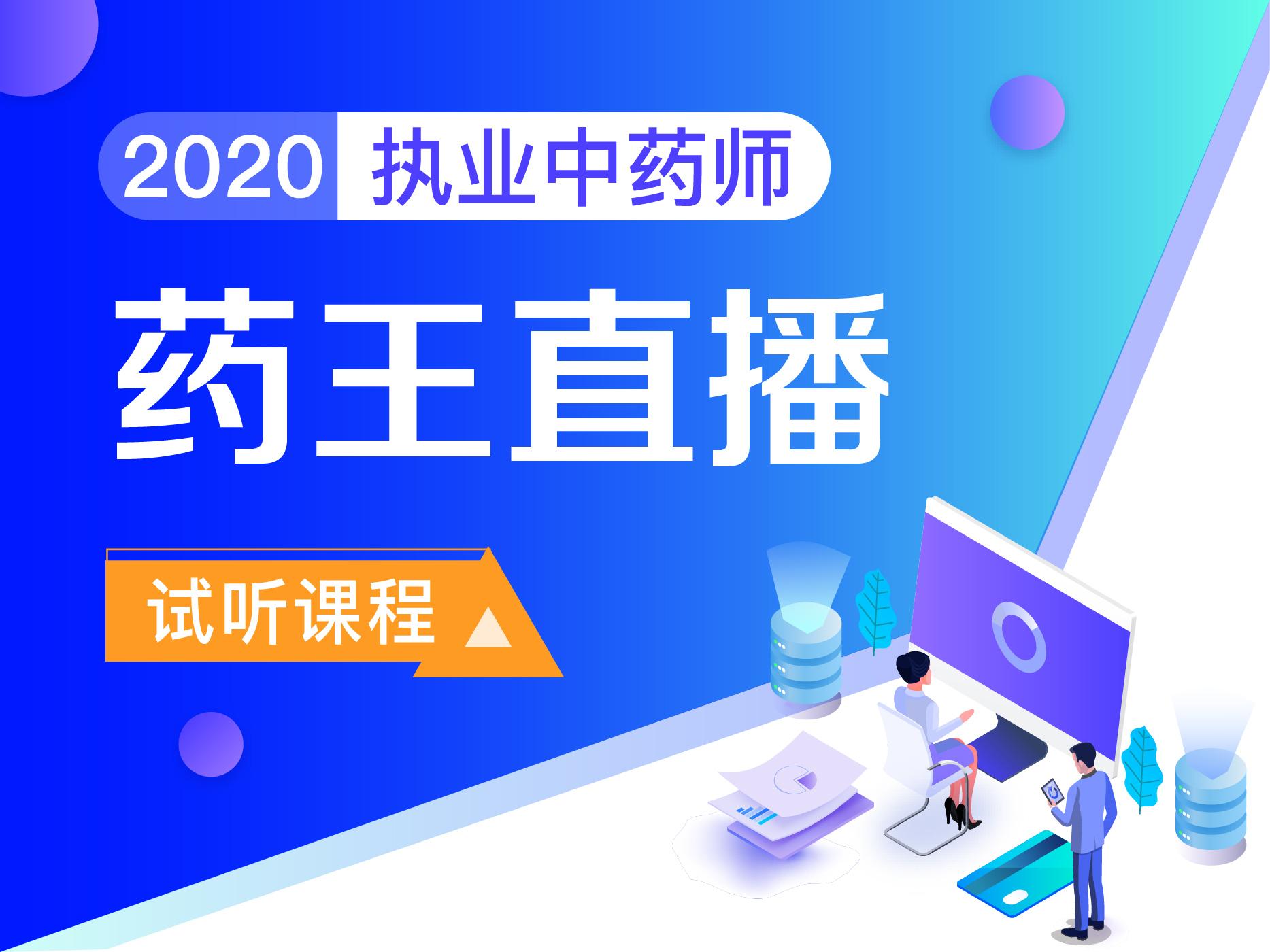 2020药王直播导学课