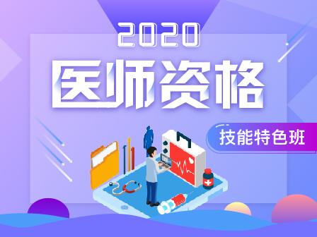 2020年医师资格技能特色班