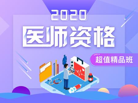 2020年医师资格超值精品班