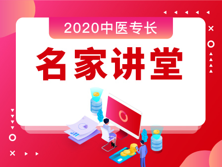 【名家讲堂】2020年中医专长考核通关班