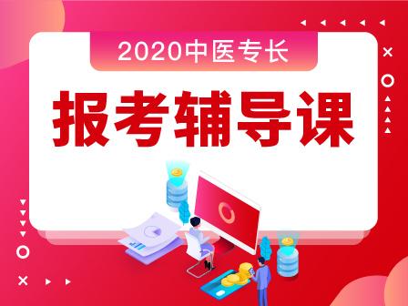 2020年中医专长报考指导课